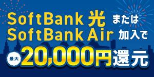 光コラボ同時加入でキャッシュバック最大20,000円