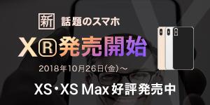 iPhoneXS,XS Max, XR予約受付中!