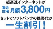 超高速インターネットが月額3,800円!セットで携帯代一生割引!