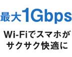 最大1GbpsWi-Fiでスマホがサクサク快適に