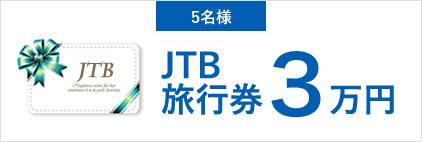 10名様 JTB旅行券2万円