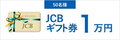 50名様 JCBギフト券5千円