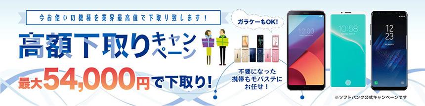 携帯高額買い取りキャンペーン!