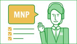 MNP転出の説明