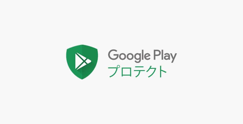 安心のセキュリティ「Google Playプロテクト」搭載
