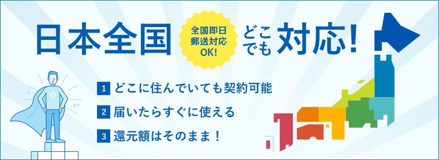 日本全国どこでも対応!郵送対応OK!