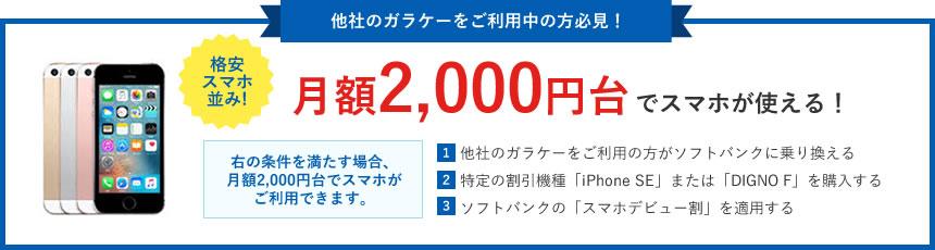 他社のガラケーをご利用中の方必見!月々2,000円台でスマホが使える!