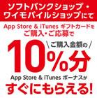 App Store & iTunes ギフトカード 10%分のボーナスがもらえるキャンペーン