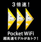 Pocket WiFi 機種代金無料キャンペーン