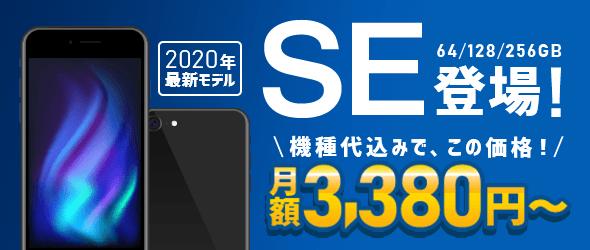 2020年最新モデル SE登場!機種代込みで、この価格!月額3,380円~