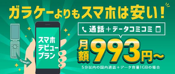 ガラケーよりもスマホは安い!月額1,080円~