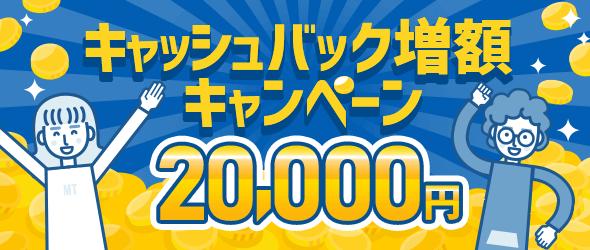 キャッシュバック増額キャンペーン。通常20,000円+さらに現金3,000円