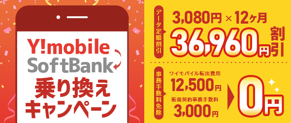 Y!mobile→SoftBank乗り換えキャンペーン