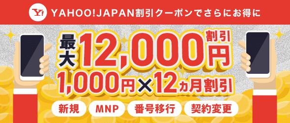 Y!YAHOO!JAPAN割引クーポンでさらにお得に。最大12,000円割引