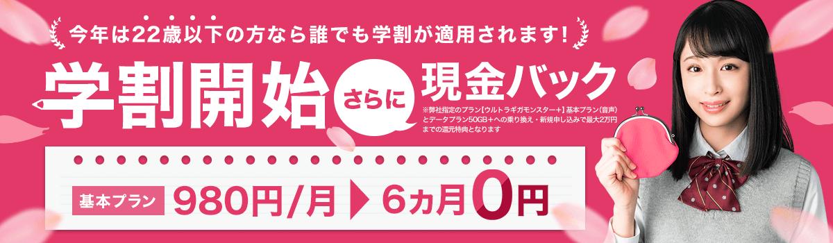 今年は22歳以下の方ならだれでも学割が適用されます。 基本プラン980円/月 → 6ヶ月0円 さらに現金バック