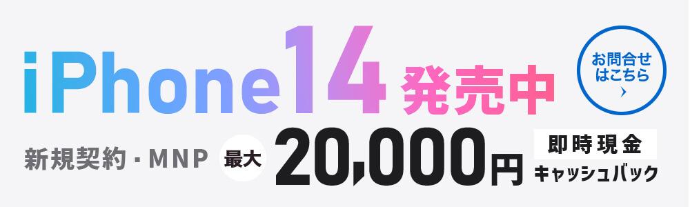次世代スマホがついに発売。最新iスマホ予約開始。さらに23,000円還元