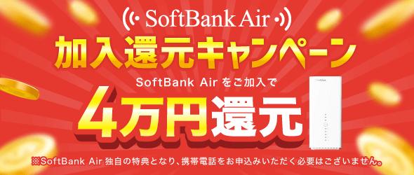 ソフトバンクエアー同時乗り換えキャンペーン 3万円キャッシュバック