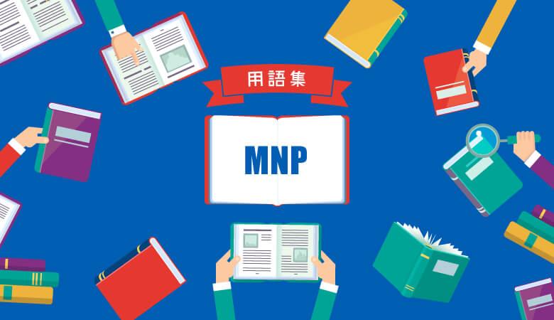 MNP(モバイルナンバーポータビリティ