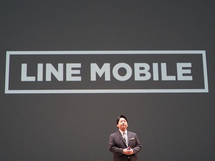 モバイル通信事業への参入が発表されたLINEのプライベートカンファレンス
