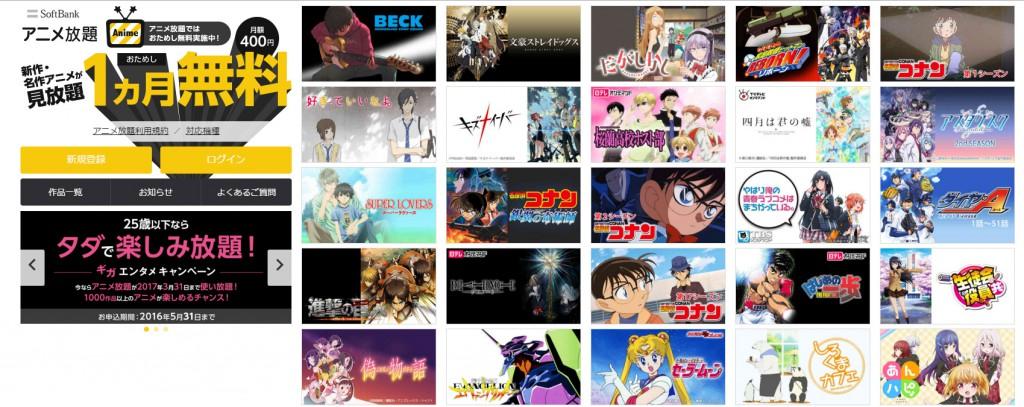 パソコンやスマートフォン、タブレットでいつでもどこでもアニメが視聴できる「アニメ放題」