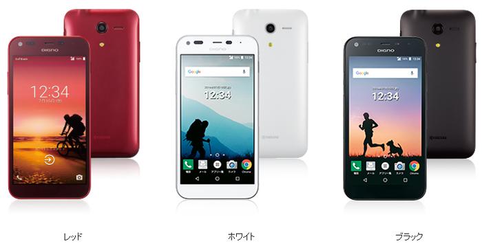 2016年6月発売予定の「DIGNO F」のカラーバリエーションは3種類。