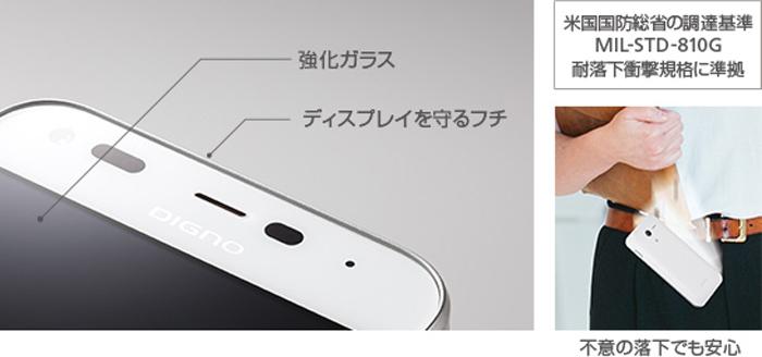 耐久性にすぐれた京セラの新型スマートフォン【DIGNO F】