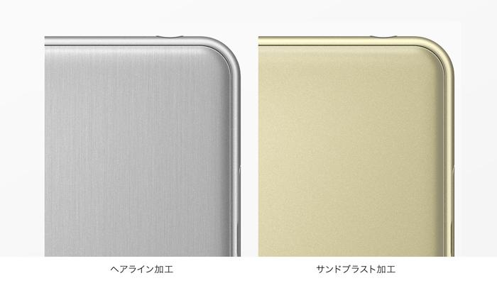 【Xperia X Performance】のホワイトとグラファイトブラックにはヘアライン加工、ライムゴールドとローズゴールドにはサンドブラスト加工が施されています。