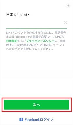 インストールしたLINEアプリに電話番号とSMSで受信した4桁の認証番号を入力