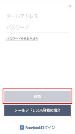インストールしたLINEアプリに登録したメールアドレスとパスワードを入力する