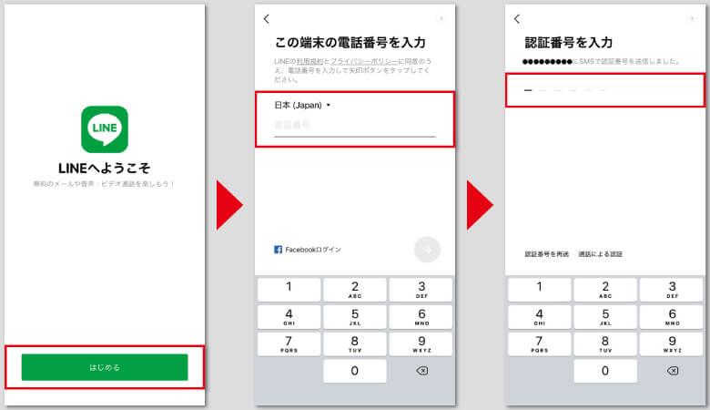 電話番号変更なしのLINE引き継ぎ手順①