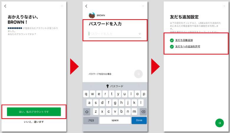 電話番号変更なしのLINE引き継ぎ手順②