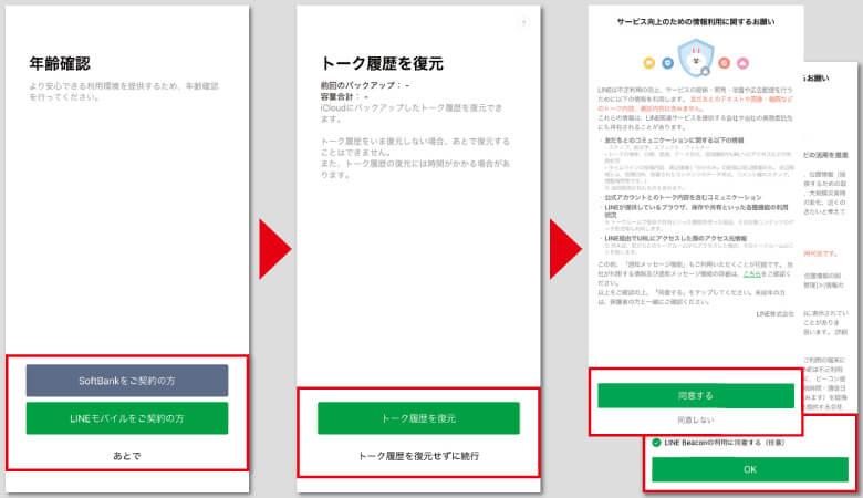 電話番号変更なしのLINE引き継ぎ手順③