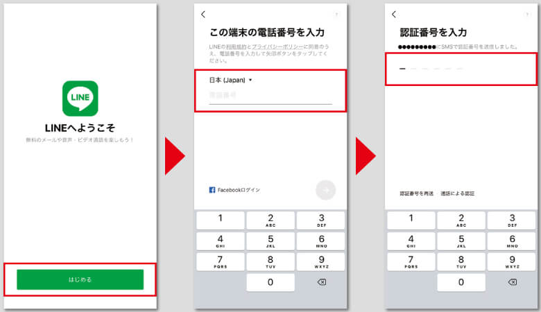 電話番号変更ありでLINEアカウント引き継ぎ手順①