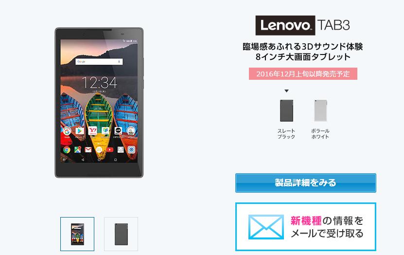 Lenovo TAB3(レノボ)
