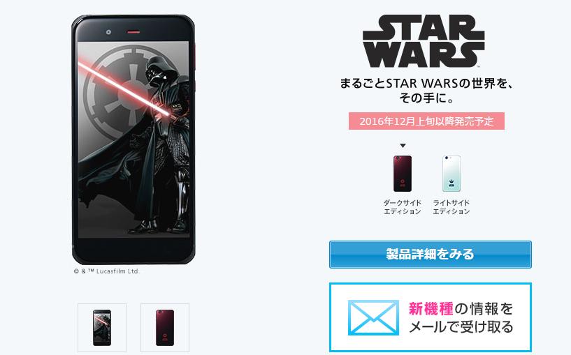 STAR WARS Mobile(シャープ)