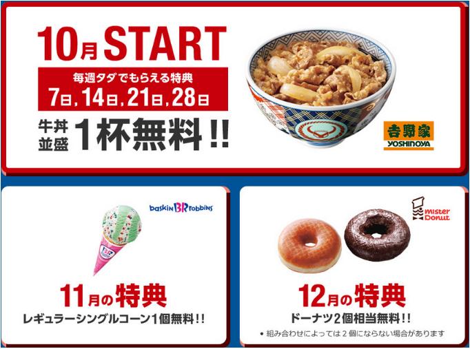 毎週金曜日にプレゼント!10月は牛丼11月はアイス、12月はドーナツ!!!