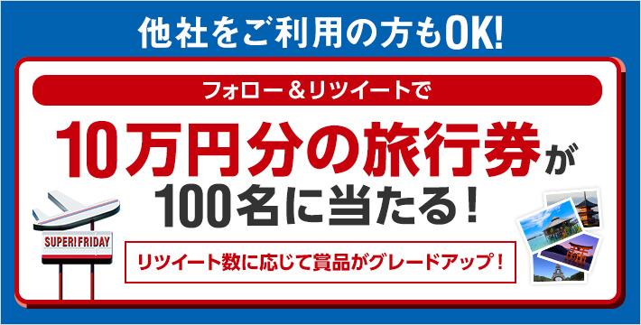 ソフトバンク公式Twitterアカウント(@Softbank)をフォローして、プレゼント告知のツイートをリツイートするだけ