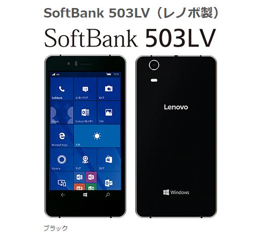 「Windows10Mobile」を搭載したスマホ「SoftBank503LV」(レノボ製)を発売