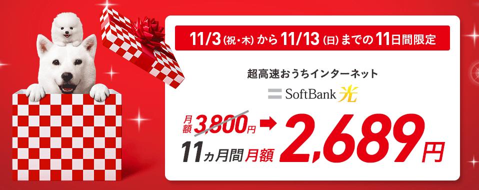 Softbank光/Softbank Airに申し込むと、月額料金が11ヶ月間、1,111円割引!