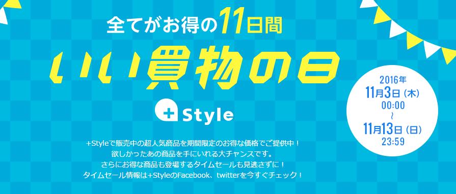 「+Style」で販売中のさまざまな商品を最大40%OFFで販売!
