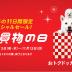ソフトバンクは11月11日の「いい買物の日」に向けた23種類のキャンペーンを実施