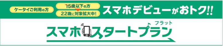 【au】スマホスタートプラン(フラット)