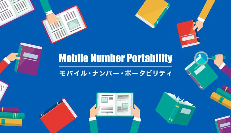 MNPとは?「携帯電話番号ナンバーポータビリティ」制度
