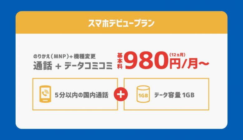 【ソフトバンク】スマホデビュープラン