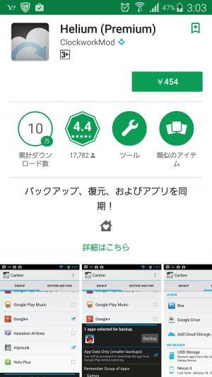 バックアップ アプリ helium