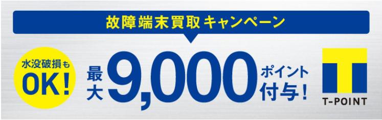 最大Tポイント9,000円!故障端末買取キャンペーン