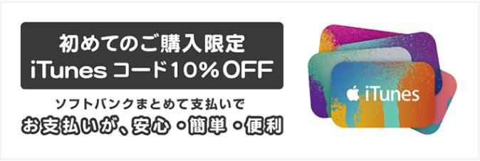 初めてのご購入限定iTunesコードが1回だけ10%OFF
