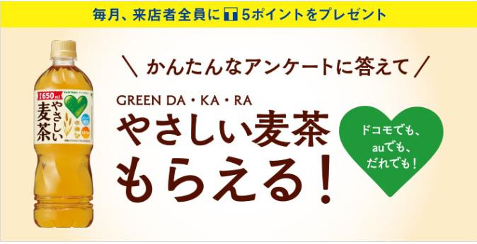 GREEN DA・KA・RA やさしい麦茶がもらえる!来店ポイントWチャンスキャンペーン