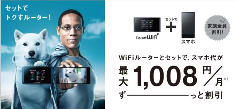 ソフトバンクの新Wi-Fi割