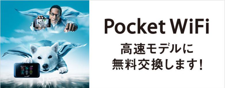 ソフトバンクのPocket Wi-Fi機種代金無料キャンペーン